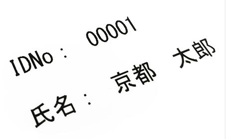 バリアブルテキスト印字
