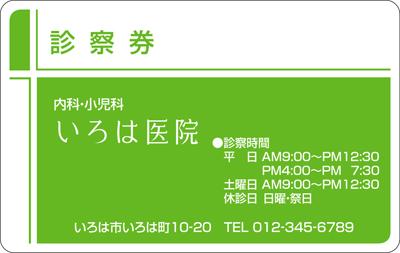 カード印刷-診察券1