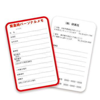 K-saigaicard.jpg