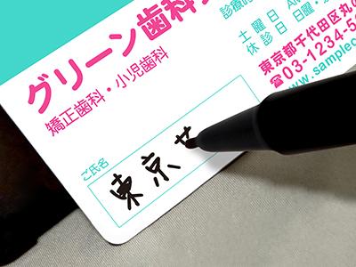 ラミネート無しカードは書き込み可能です