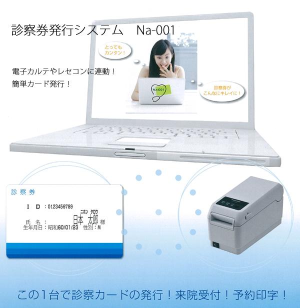 電子カルテ、レセコン連動診察券発行機