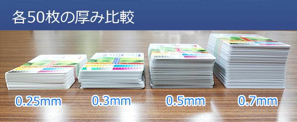 カードの厚み比較.jpg