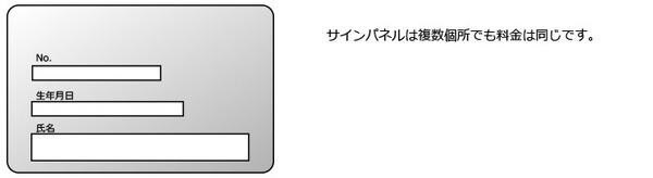 サインパネルは色々なサイズ対応
