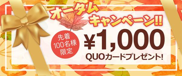 QUO-Autumn.jpg