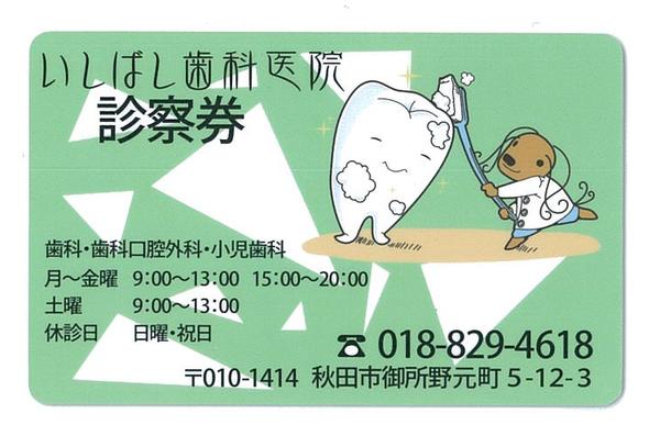 いしばし歯科医院様.jpg