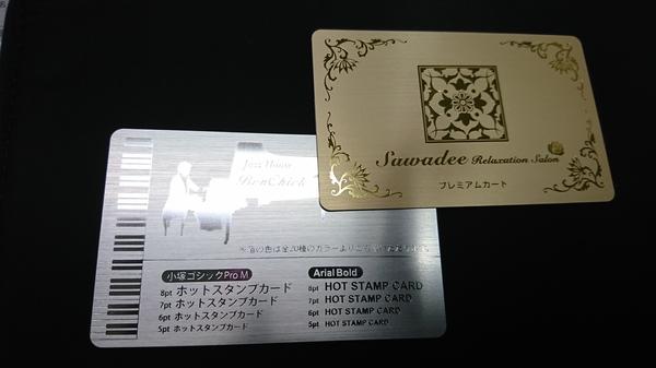 ヘアラインカード