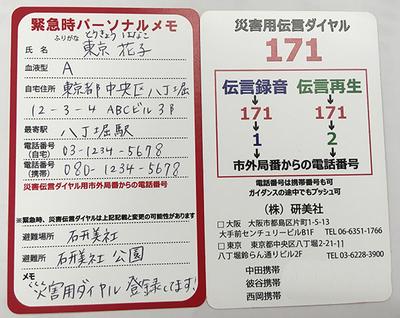 防災カード.JPG