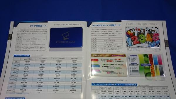 研美社プラスチックカードカタログ