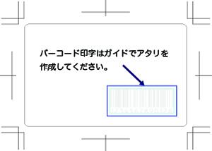 barcode-sakusei.jpg