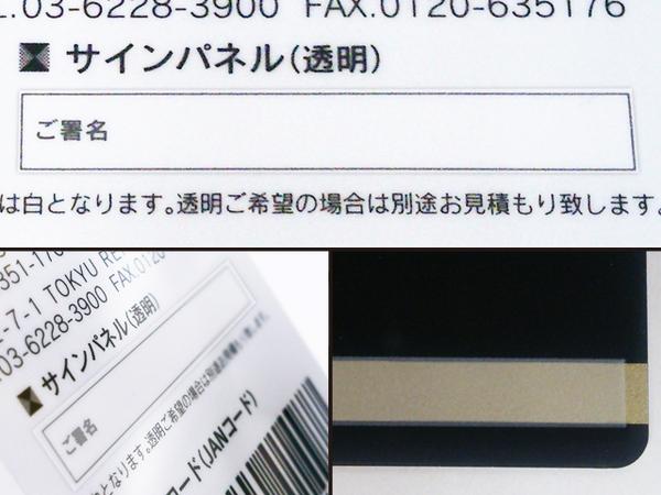 透明カード
