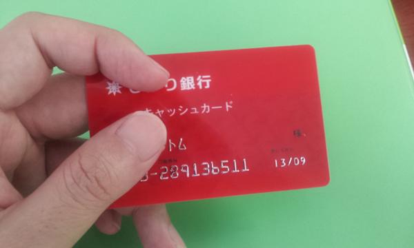 ドラマ撮影用ダミーキャッシュカード