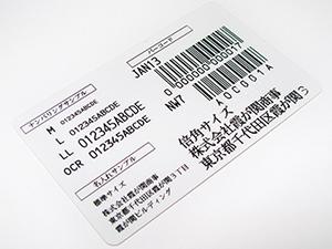 numbering-barcode.jpg
