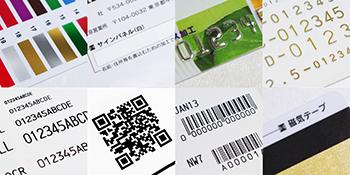 ホットスタンプ(箔押し)、サインパネル、エンボスナンバリング、デボスナンバリング、印字ナンバリング、可変テキスト、QR印字、バーコード、磁気テープ