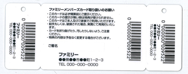 親子カード