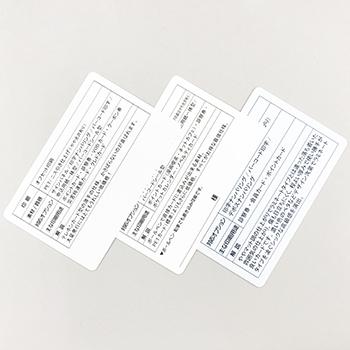 PVCプラスチックカード・PETカード裏面サンプル