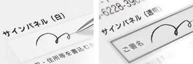 白サインパネルと透明サインパネル