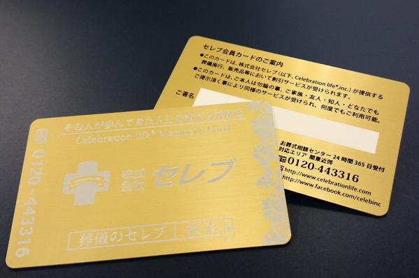 金ヘアライン・マット銀ホットスタンプカード
