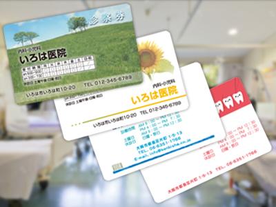 診察券印刷・作成はPVCラミネート無しカード