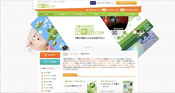 プラスチック下敷き印刷・作成専門サイト下敷き.com