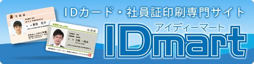 IDmartサイト