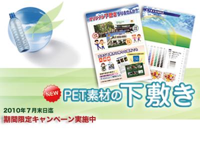 pet_shitajiki2.jpg
