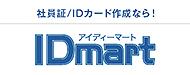 社員証/IDカード作成なら!IDmart