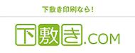 下敷き印刷なら!下敷き.com