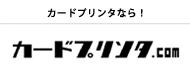 カードプリンタなら!カードプリンタ.com