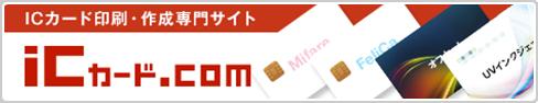 ICカード.com