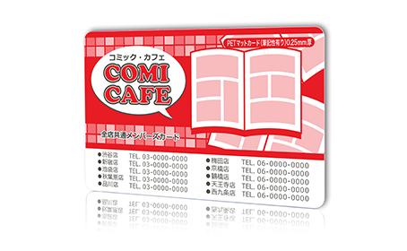 PETマットカード 紙カードからのグレードアップなら