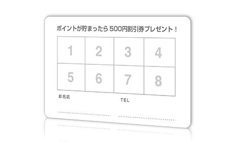 PET捺印スタンプカードとして使うなら