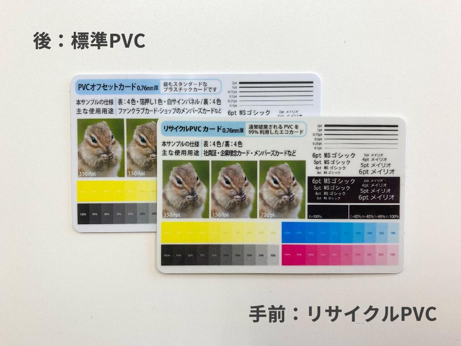 標準PVCカードとの比較1