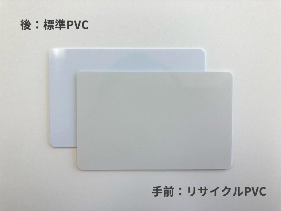 標準PVCカードとの比較2