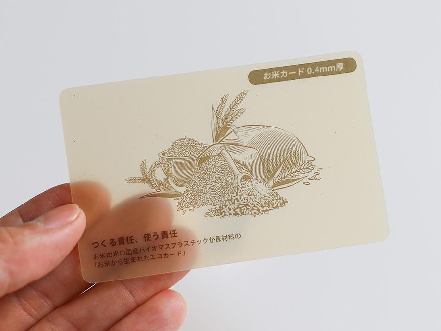 お米カードは透過性があります。