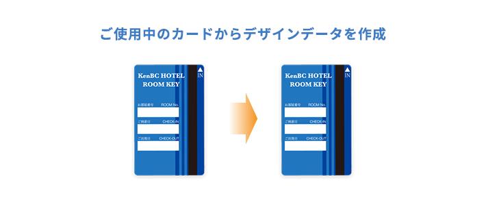 ご使用中のカードからデザインデータを作成