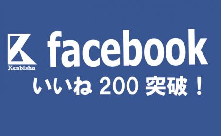 いつも研美社Facebookご覧いただきありがとうございます!