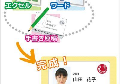 <IDカード/オリジナルデザイン作成依頼>