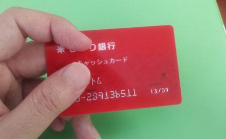 ドラマ撮影用ダミーキャッシュカードをご注文いただきました。
