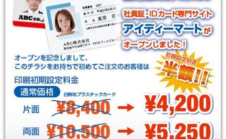 IDカード・社員証専門サイトキャンペーンチラシです!!
