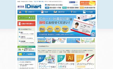 社員証印刷ならIDmart(アイディーマート)