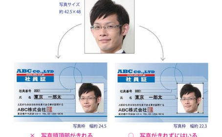 IDカード・社員証の顔写真について…