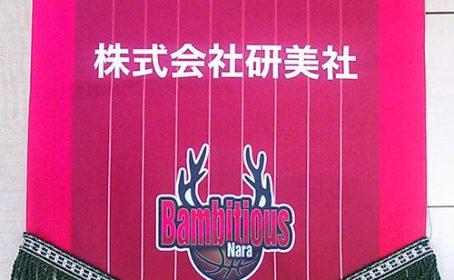 研美社はBambitious Nara を応援してます!