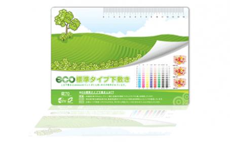 eco標準下敷き-新登場!!!