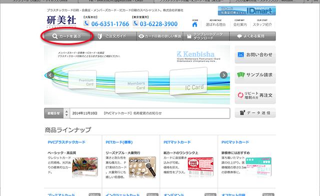 研美社新サイトココが新しくなりました! その1
