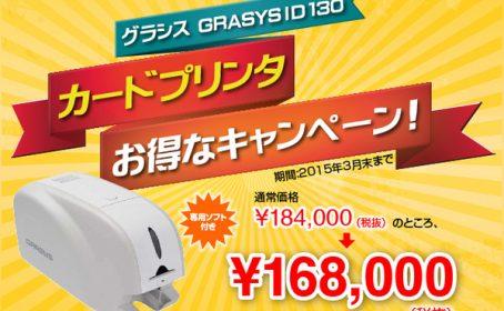 カードプリンタ グラシス ID130 セールキャンペーン中!