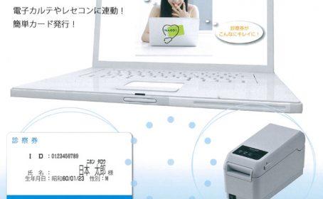 レセコン連動 診察券カード発行機 のご紹介