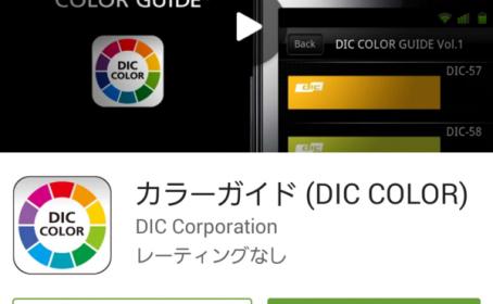 """""""特色""""を使ったスマホアプリ"""