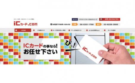 ICカード印刷・販売専門サイト<ICカード.com>がオープン!!