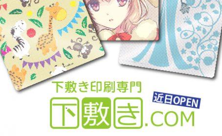 下敷き専門サイトオープン!