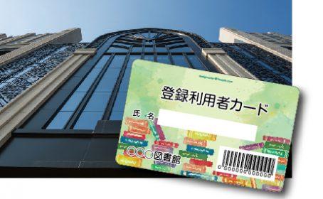 図書館、公共施設の利用者カードはいかがでしょうか?